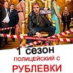 Полицейский с Рублевки 1 сезон онлайн