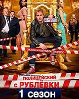 Полицейский с Рублевки 1 серия онлайн