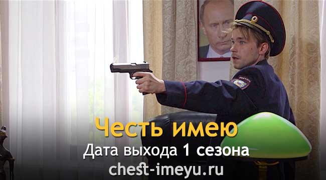 Когда выйдет 1 сезон сериала Полицейский с Рублевки
