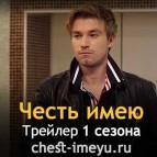 Трейлер к сериалу Честь Имею ТНТ