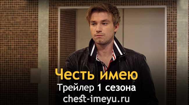 Трейлер к сериалу Полицейский с Рублевки ТНТ