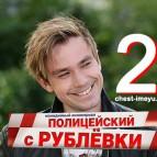 Дата выхода 2 сезона сериала Полицейский с Рублевки