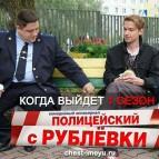 Когда выйдет 1 сезон сериала Полицейский с Рублевки от ТНТ