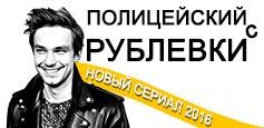 Сериал Полицейский с Рублевки