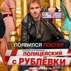 Постер к сериалу Полицейский с Рублёвки