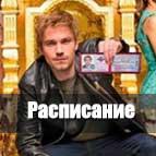 Полицейский с Рублевки расписание и дата выхода серий