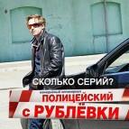 Полицейский с Рублевки сколько серий в 1 сезоне