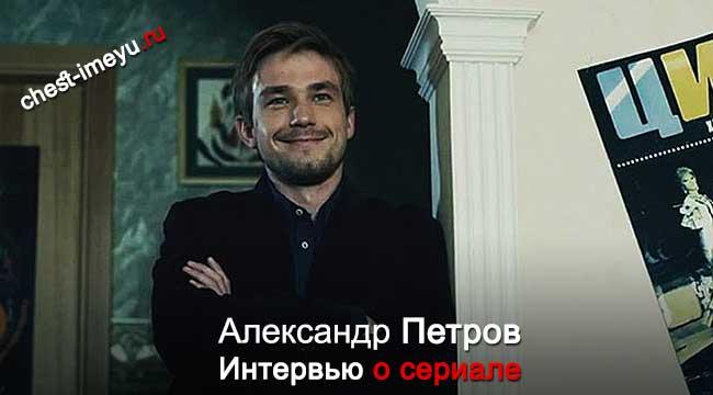 Саша Петров интервью про сериал Полицейский с Рублёвки