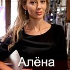 Алёна (актрис Таня Бабенкова)