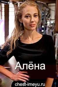 Алёна (актриса Таня Бабенкова)