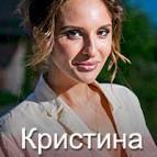 Кристина (актриса Софья Каштанова)