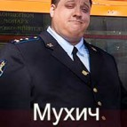 Мухич (актер Роман Попов)