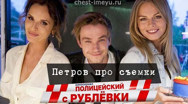 Петров про сериал Полицейский с Рублёвки