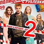 Полицейский с Рублёвки 2 сезон 1 серия (9 эпизод)