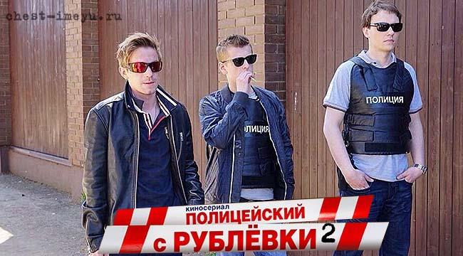 Про дату старта 2 сезона Полицейского с Рублёвки