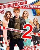 Полицейский с Рублёвки 2 сезон 3 серия (11  эпизод)