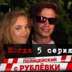 Полицейский с Рублёвки когда 5 серия