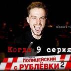 Когда выйдет 9 серия Полицейского с Рублёвки