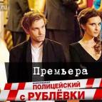 Премьера сериала Полицейский с Рублёвки
