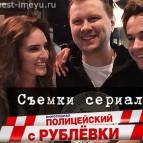 Как снимали сериал Полицейский с Рублёвки