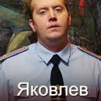 Яковлев (Сергей Бурунов)