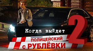 смотреть все серии полицейский с рублевки 2 сезон