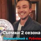 Полицейский с Рублёвки 2 сезон начали снимать