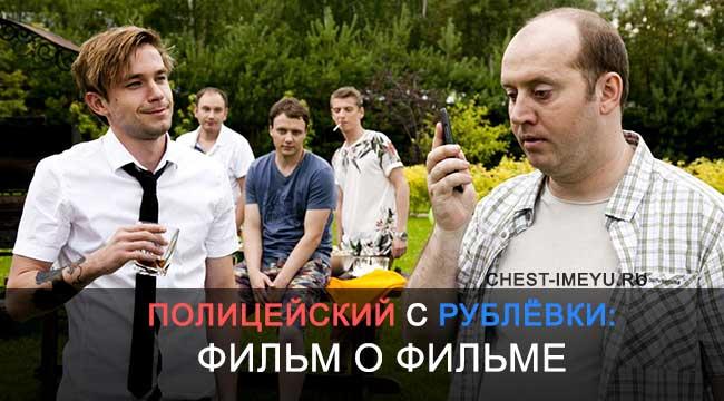 Полицейский с Рублёвки фильм о фильме