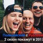 Полицейский с Рублёвки 2 сезон в 2017