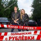 Полицейский с Рублевки когда 13 серия