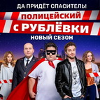 Полицейский с Рублевки 4 сезон 1 серия онлайн